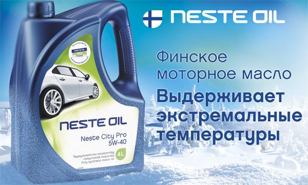 Neste City Pro 5W-40