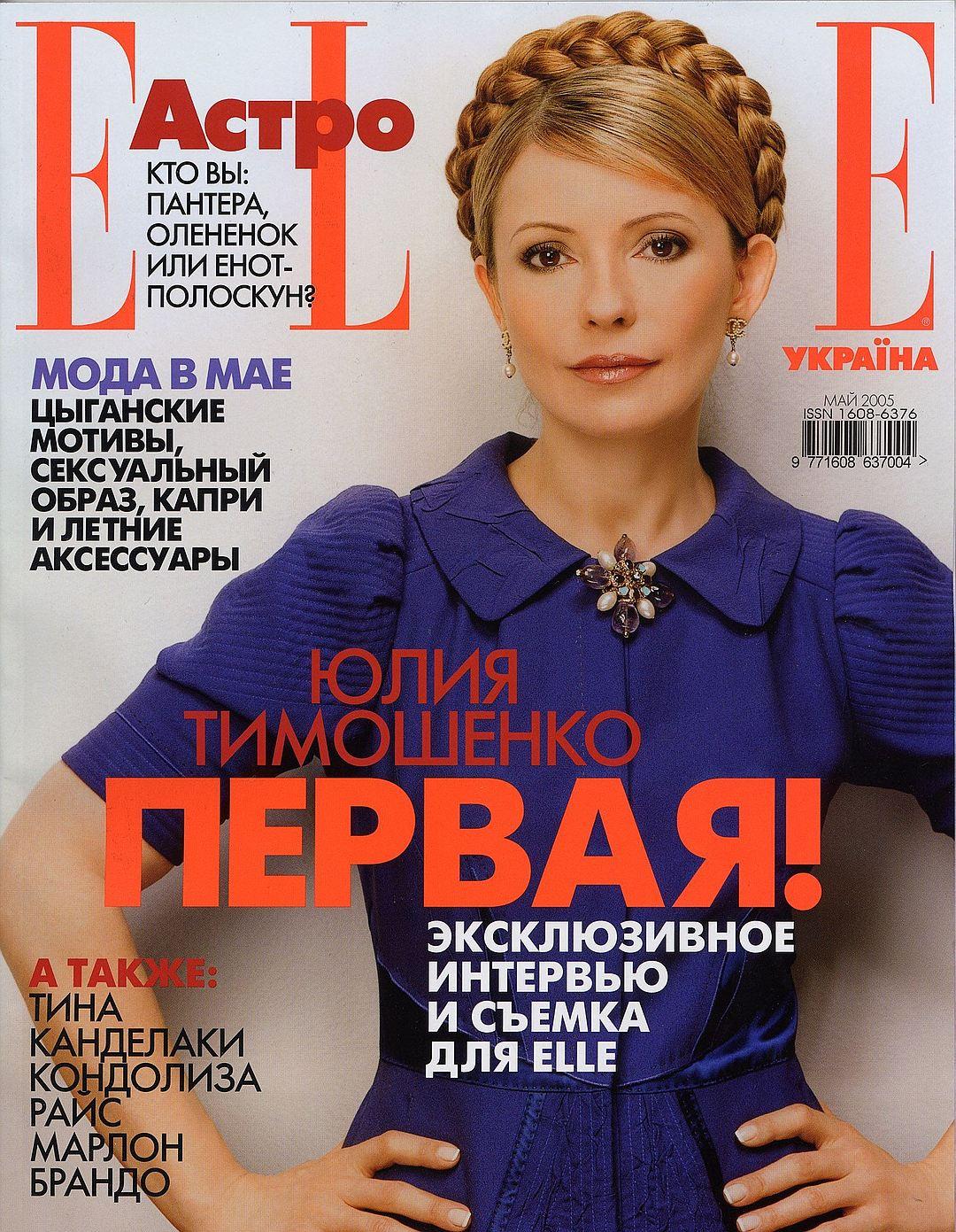 Обложка журнала Elle, май 2005