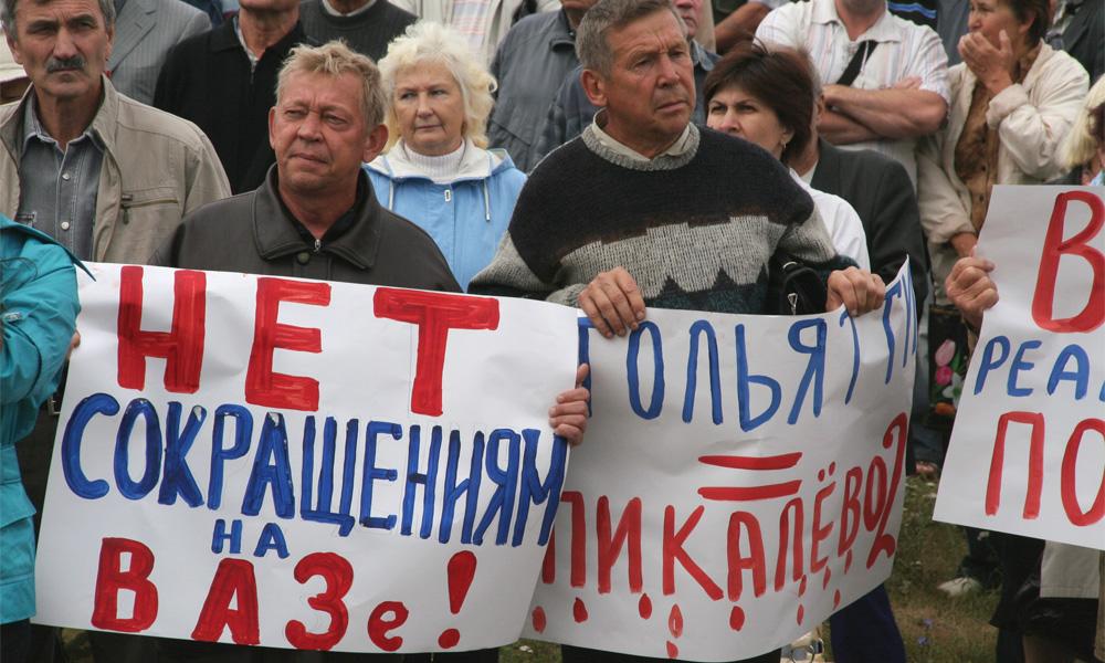 К 1 мая АвтоВАЗ может уволить еще 600 работников