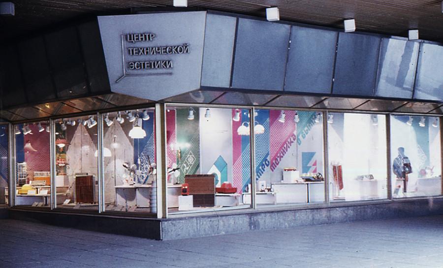 Здание «Центра Технической Эстетики» в Москве