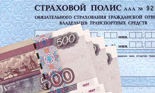 В России изменились региональные коэффициенты тарифов ОСАГО