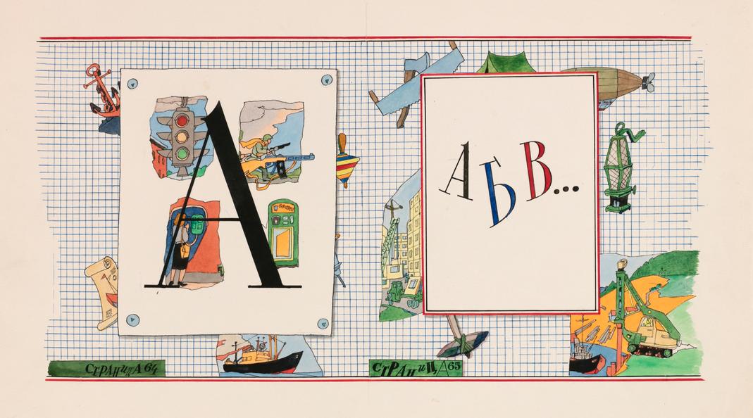 Иллюстрация для книги «АБВ…», 1971