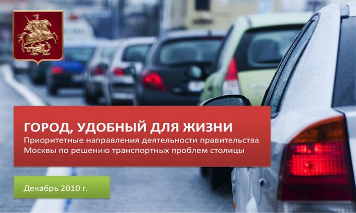 Борьба с пробками 2.0: новый план Собянина