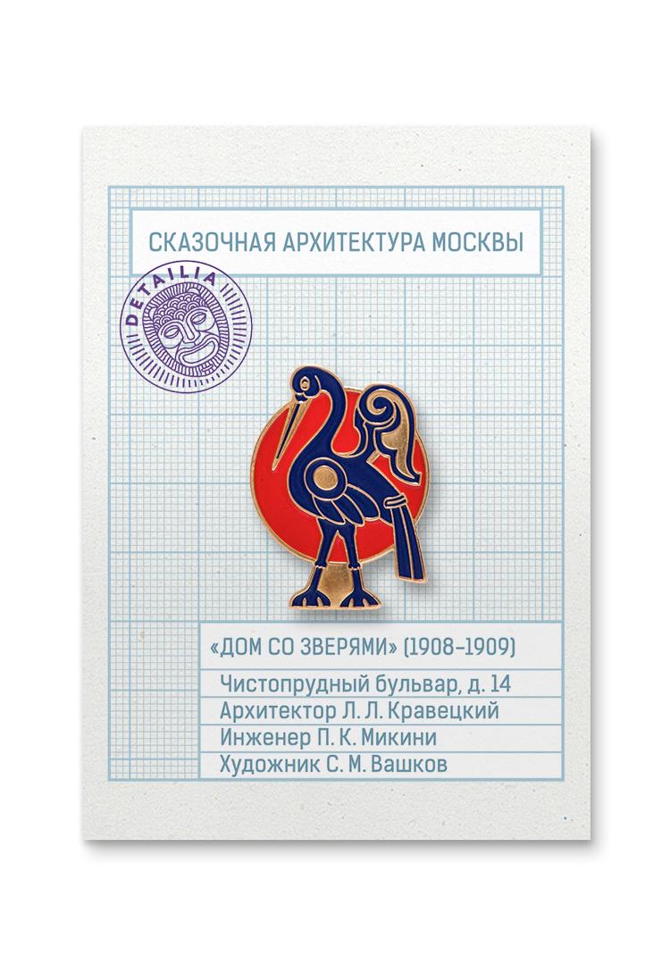 Значок Detailia«Дом со зверями», 350 руб. с учетом скидки (detailia.world)