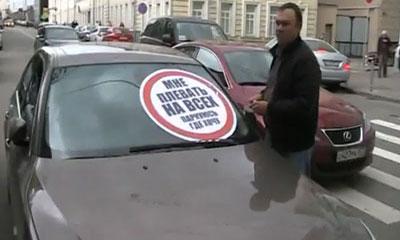 Движение «Наши» начало борьбу с незаконными парковками