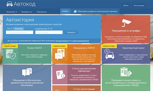 В России появился онлайн-сервис для расчета остаточной стоимости автомобиля