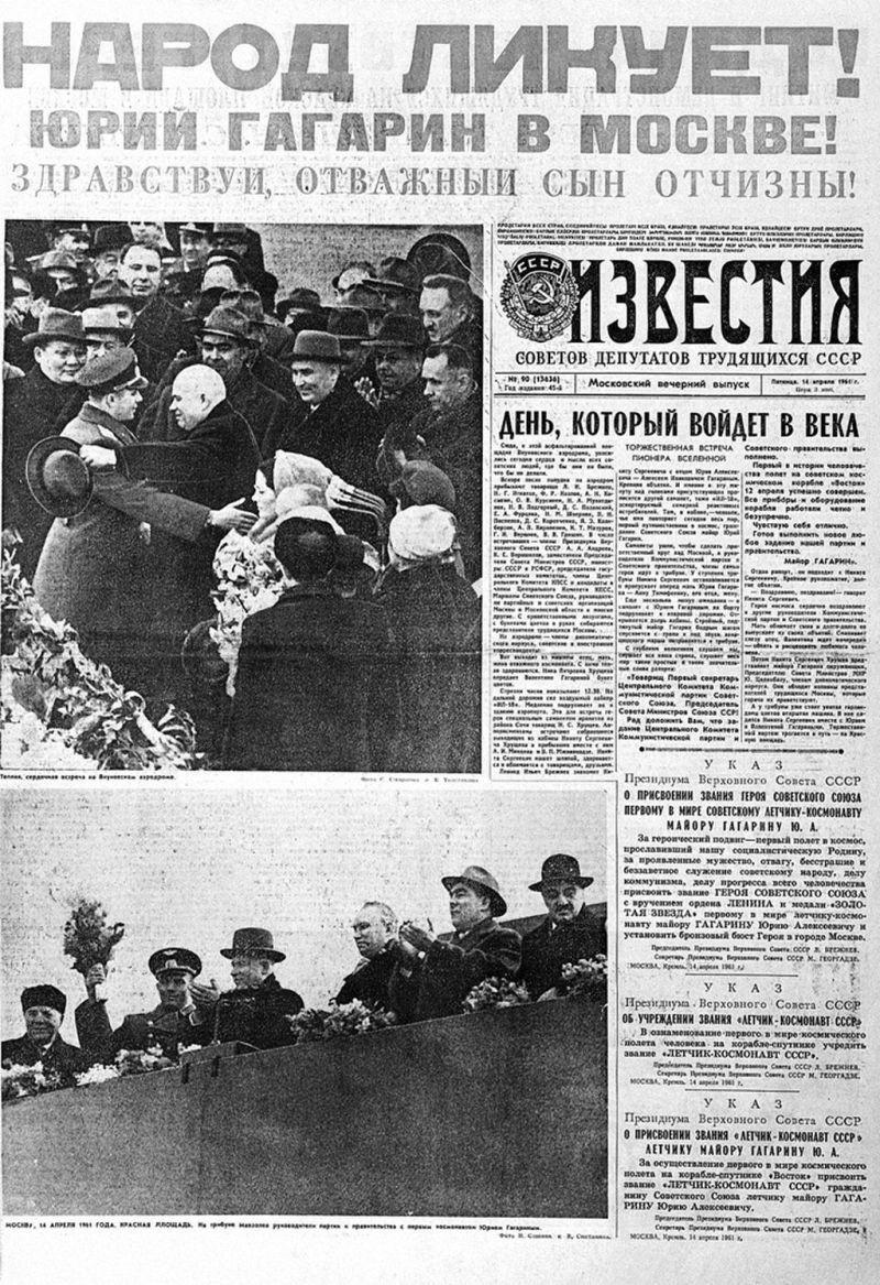 Первая полоса газеты «Известия» от 14 апреля 1961