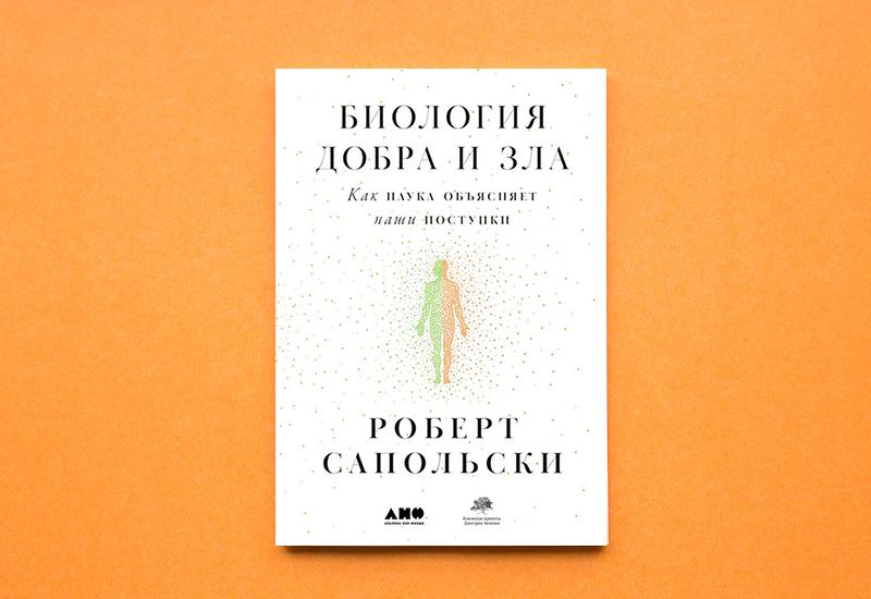 Обложка книги «Биология добра и зла»