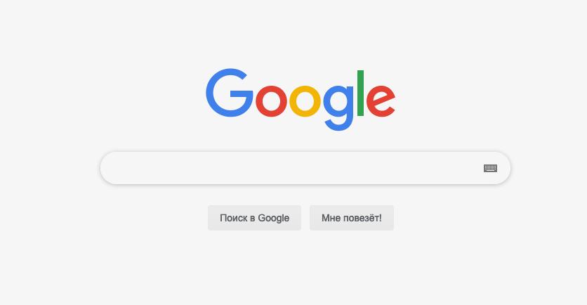 Поисковая страница Google