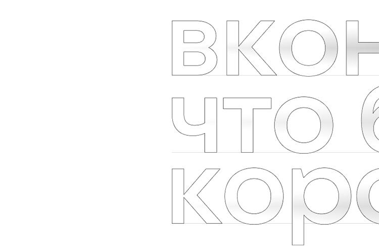 Шрифт VK Sans