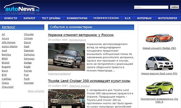 Autonews.ru запустил украинский портал Autonews.ua