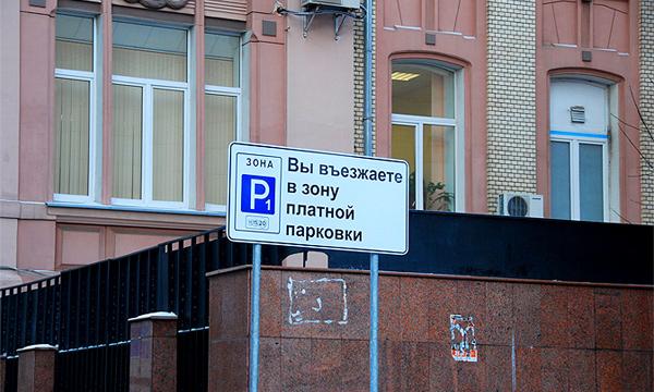 Платная парковка не выйдет за бульварное кольцо