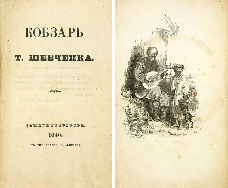 Страницы их книгиТараса Шевченко «Кобзарь»