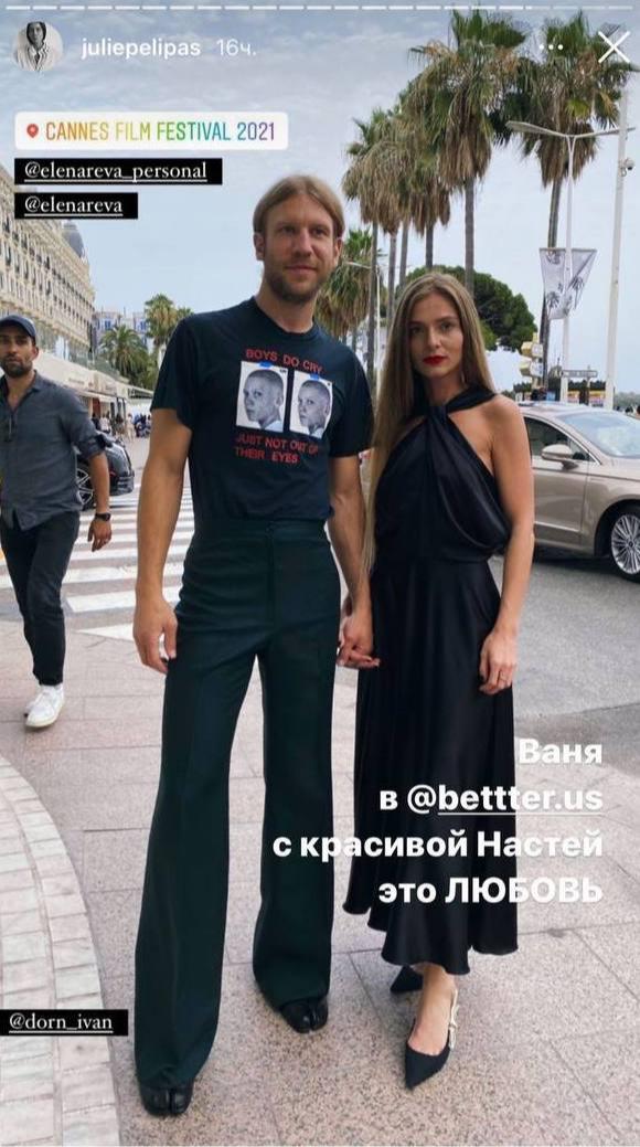Иван Дорн с женой Анастасией Новиковой