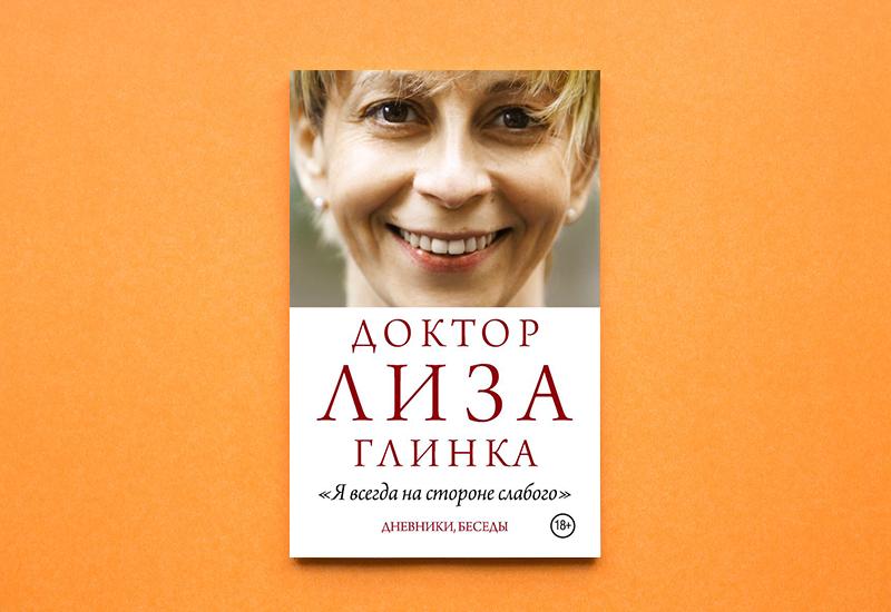 Фото: пресс-служба издательства «Редакция Елены Шубиной»
