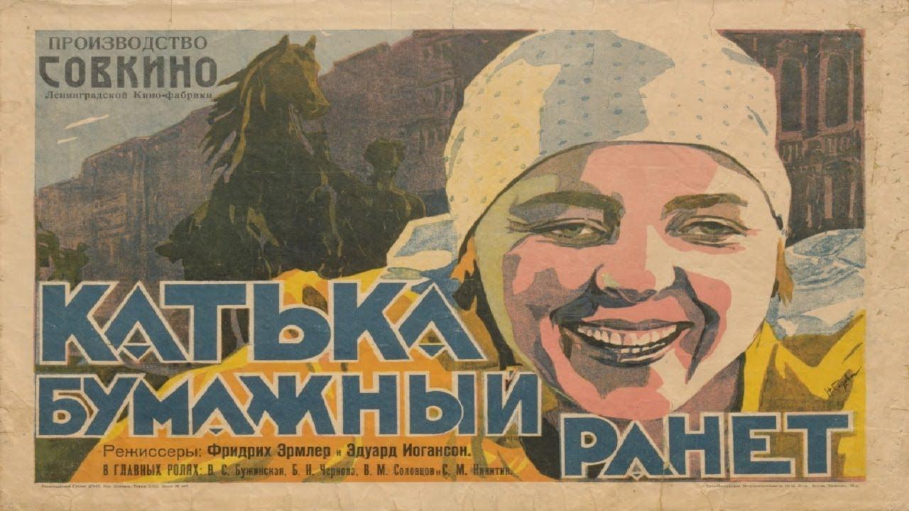 Постер к фильму «Катька — бумажный ранет»