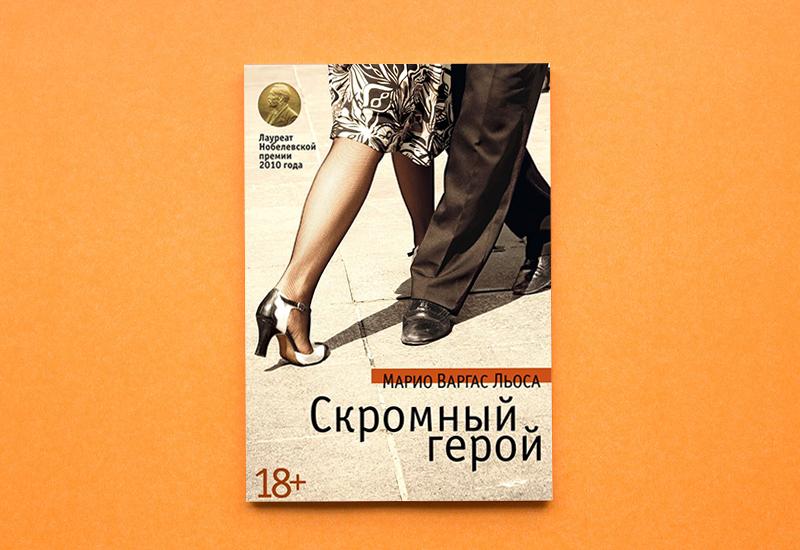 Фото: пресс-служба Издательство «Иностранка»