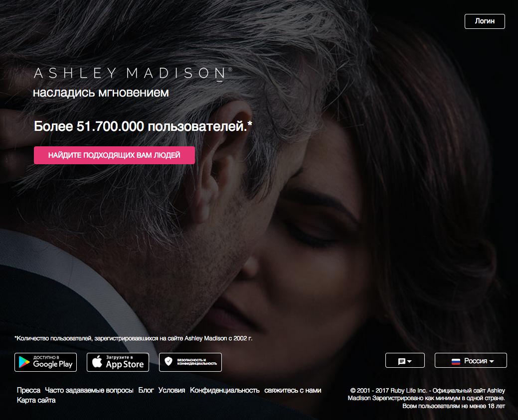 Официальный сайт компании Ashley Madison