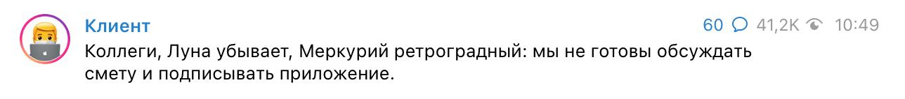 Фото: Клиент / Telegram