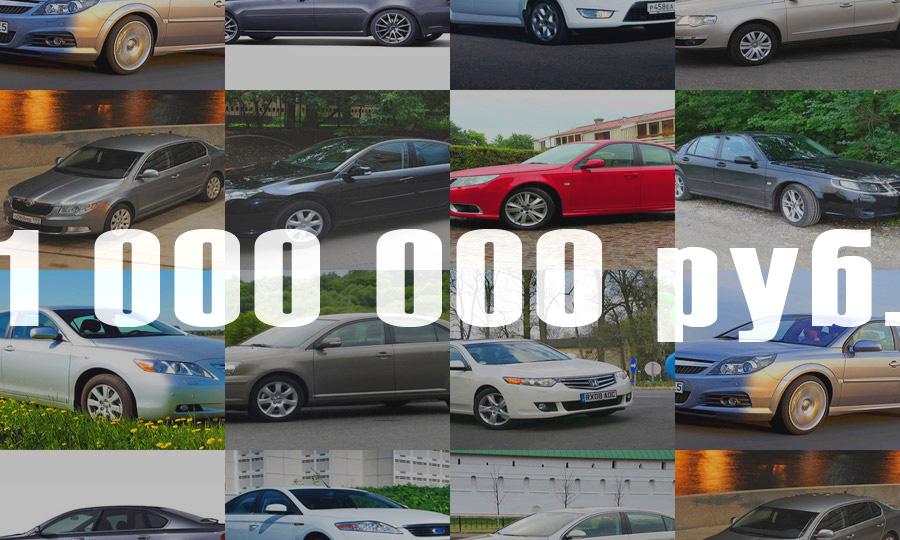 Как выбрать бизнес-седан за миллион рублей