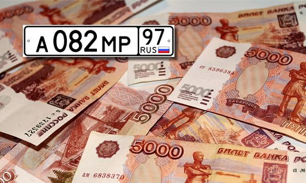 В Москве госномер серии АМР оценили в 15 миллионов рублей