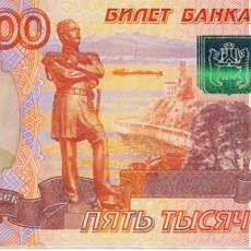 Номер за 5 тысяч рублей