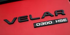 Самый мощный дизельный Velar (300 л.с.) разгоняется до 100 км/ч за 6,5 секунды. И расходует в среднем 6,4 л на 100 километров.
