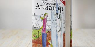 Фото: пресс-служба редакции Елены Шубиной