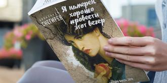 Фото: пресс-служба «ЭКСМО»
