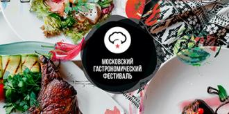 Фото: пресс-служба Московского гастрономического фестиваля