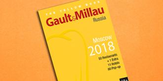 Фото: пресс-служба Gault & Millau