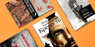 Фото: пресс-службы издательств АСТ; Рипол-Классик; Альпина Паблишер; Эксмо