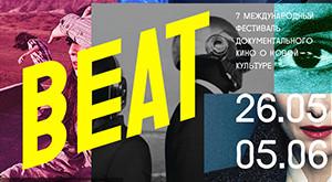 Фото: 2016.beatfilmfestival.ru