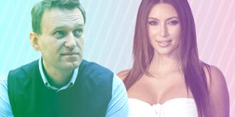 Алексей Навальный и Ким Кардашьян
