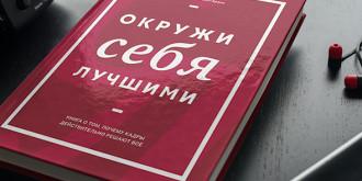 Фото: пресс-материалы издательств «Манн, Иванов и Фербер»; «Альпина Паблишер»; «Вильямс»