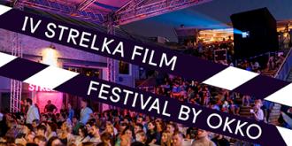Фото: strelkafilmfestival.com