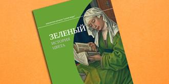 Фото: пресс-служба издательства «Нового литературного обозрения»