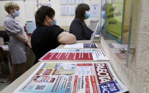 <p>Центр занятости населения в Новосибирске</p>