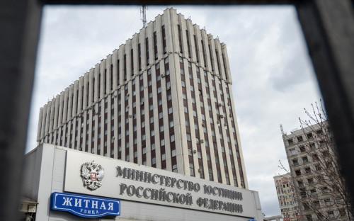 Вид на здание Министерства юстиции Российской федерации