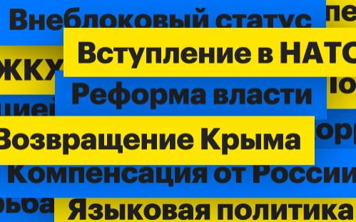 Киев обвинил Россию в попытке сорвать выборы на Украине