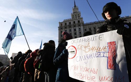 <p>Участники митинга в защиту бесплатного образования на Лермонтовской площади в Москве.</p>