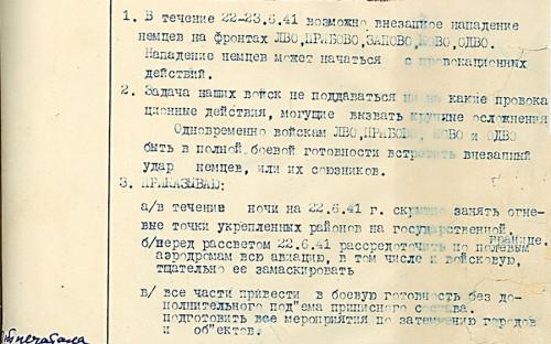 <p>22 июня 1941 года из Москвы была передана директива народного комиссара обороны СССР Семена Тимошенко. За несколько часов до этого солдаты 90-го пограничного отряда Сокальской комендатуры задержали немецкого военнослужащего 221-го полка 15-й пехотной дивизии вермахта Альфреда Лискова, который вплавь пересек пограничную реку Буг. Он был доставлен в город Владимир-Волынский, где на допросе рассказал, что на рассвете 22 июня немецкая армия перейдет в наступление на всем протяжении советско-германской границы. Информация была передана вышестоящему командованию. </p>  <p>Текст директивы:</p>  <p>&laquo;Командующим 3-й, 4-й,10-й армий передаю приказ наркома обороны для немедленного исполнения:</p>  <ol> <li>В течение 22&ndash;23 июня 1941&nbsp;г. возможно внезапное нападение немцев на фронтах ЛВО (Ленинградский военный огруг. &mdash; <em>РБК</em>), ПрибОВО (Прибалтийский особый военный округ, преобразован в Северо-Западный фронт. &mdash; <em>РБК</em>), ЗапОВО (Западный особый военный округ, преобразован в Западный фронт. &mdash; <em>РБК</em>), КОВО (Киевский особый военный округ, преобразован в Юго-Западный фронт &mdash; <em>РБК</em>), ОдВО (Одесский военный округ &mdash; <em>РБК</em>). Нападение может начаться с провокационных действий.</li> <li>Задача наших войск &mdash; не поддаваться ни на какие провокационные действия, могущие вызвать крупные осложнения.</li> <li>Приказываю:</li> </ol>  <ul> <li>в течение ночи на 22 июня 1941 года скрытно занять огневые точки укрепленных районов на государственной границе;</li> <li>перед рассветом 22 июня 1941 года рассредоточить по полевым аэродромам всю авиацию, в том числе и войсковую, тщательно ее замаскировать;</li> <li>все части привести в боевую готовность без дополнительного подъема приписного состава. Подготовить все мероприятия по затемнению городов и объектов.</li> </ul>  <p>Никаких других мероприятий без особого распоряжения не проводить&raquo;.</p>  <p>Директива подписана командующим войсками Западного фронта Дмитрием