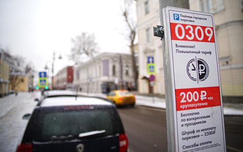<p>Парковочная зона в центре Москвы</p>  <p></p>