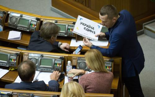 Верховная Рада приняла закон «Об особенностях государственной политики по обеспечению государственного суверенитета Украины на временно оккупированных территориях в Донецкой и Луганской областях»
