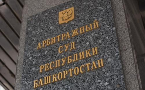 Фото: РБК Уфа