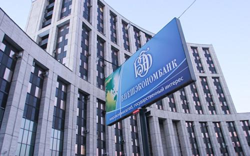Вид на здание Внешэкономбанка в Москве