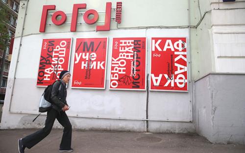 <p>Театр &laquo;Гоголь-центр&raquo;</p>  <p></p>