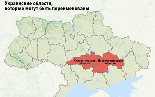 """<p><span style=""""font-size: 16px;""""><strong>Переименование Днепропетровской и Кировоградской областей</strong></span></p>  <p>Две областные столицы, Днепропетровск и Кировоград, а также регионы, носящие их названия, должны быть переименованы. Екатеринослав, основанный в 1786 году Екатериной II, получил название Днепропетровска в 1926 году по имени сопредседателя президиума ЦИК СССР от Украины Григория Петровского. Кировоград (до 1934 &mdash; Елизаветград) получил свое имя в 1939 году, до этого в течение пяти лет он носил название Кирово по имени убитого первого секретаря Ленинградского обкома ВКП (б) Сергея Кирова, а до этого назывался Зиновьевск.</p>  <p>Города могут быть переименованы постановлением Верховной рады, президент на такой документ вето наложить не может, разъяснил в Facebook председатель ЦИК Украины Андрей Магера. Но для переименования областей потребуется изменение Конституции, в которой записано что области с таким названием входят в состав Украины. Чтобы переименовать их, президент Украины или не менее 150 депутатов должны инициировать законопроект, Конституционный суд должен проверить законопроект на предмет соответствия Конституции, после чего необходимо одобрение законопроекта не менее 226 депутатами Рады, и его принятие, для которого необходима будет поддержка 300 депутатов, написал Магера.</p>"""