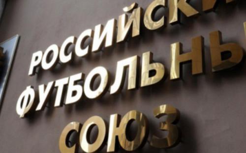 Фото: Пресс-служба РФС