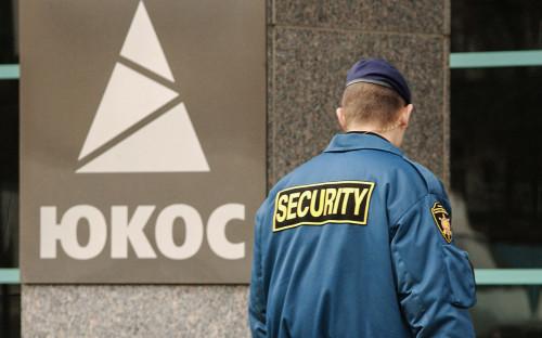 КС разрешил России не выплачивать ЮКОСу $57 млрд